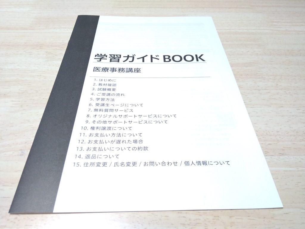 学習ガイドブック